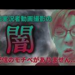 【荒野行動】公認実況者の動画撮影の闇、生配信のモチベがありません。(芝刈り機〆夢幻)