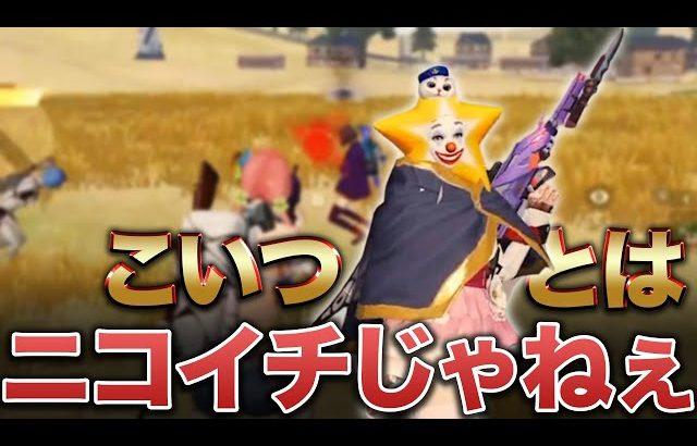 【荒野行動】夢幻とはニコイチじゃねぇ。(芝刈り機〆危!)