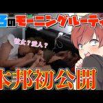 【実写】ゲーム配信者まろの知られざるモーニングルーティンが史上初公開!!(Maro)