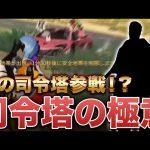 【荒野行動】司令塔なりたい方いますか?(芝刈り機〆危!)