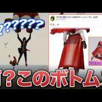 【荒野行動】何このボトムズ?(芝刈り機〆危!)