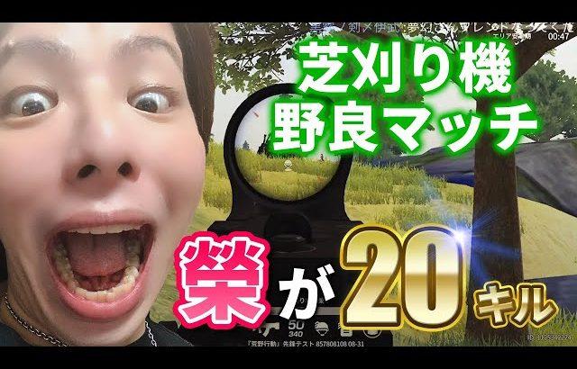 【荒野行動】芝刈り機で野良マッチ!榮が20キル超無双!!(芝刈り機〆夢幻)
