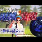 【荒野行動】帰ってきた芝刈り機〆雨誠が覚醒!(芝刈り機〆夢幻)
