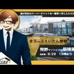 【荒野行動】最新アプデで家に住める!?まろちゃんと建築バトル!!(ふぇいたん)