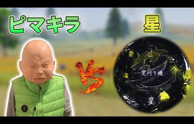 【荒野行動】ピーマン嫌い vs 芝刈り機〆星!(芝刈り機〆夢幻)