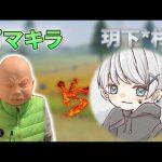 【荒野行動】ピーマン嫌い vs 玥下*柊(芝刈り機〆夢幻)