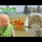 【荒野行動】ピーマン嫌い vs ぎるさの(芝刈り機〆夢幻)