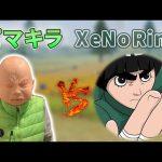 【荒野行動】ピーマン嫌い vs XeNoRime(芝刈り機〆夢幻)