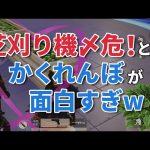 【荒野行動】芝刈り機〆危!とのかくれんぼが面白すぎたwww(芝刈り機〆夢幻)
