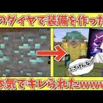 【マイクラ】芝刈り機〆夢幻のダイヤを勝手に装備にしたらブチ切れられたwww(Maro)