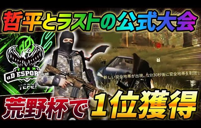 【荒野行動】小田哲平とラストの公式大会…荒野杯で1位を獲得したαDVogelが最高すぎたwww(ふぇいたん)