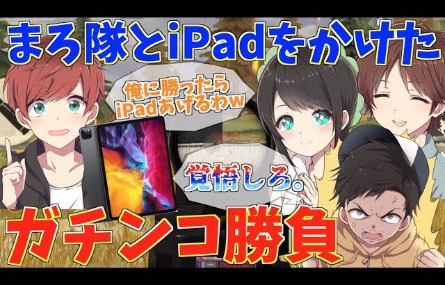 【荒野行動】まろが負けたら30万円無くなる!?まろ隊と新型iPadをかけてガチンコ勝負してみたwww(Maro)