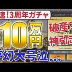 【荒野行動】夢幻大号泣…最速!3周年ガチャに10万円入れました!!(芝刈り機〆夢幻)
