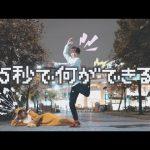 【踊ってみた】ゲーム実況者が45秒踊ってみた【まろ・あぶちゃん】(Maro)