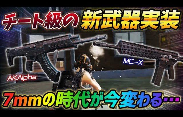 【荒野行動】7mm小銃の最強更新?!AK47の強化版チートレベルのARが登場しました。【AkAlpha/MC-X】(ふぇいたん)