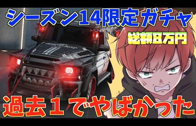 【荒野行動】シーズン14限定ガチャ8万円分引いたら過去1でやばかったんだけどwwww(Maro)