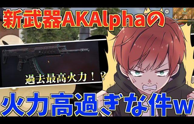 【荒野行動】新武器AKAlphaの火力がAR過去最強だったからとりま1位取ってきたwww【mildom】(Maro)