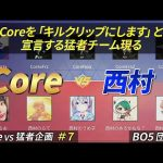 """【荒野行動】""""Core"""" vs 猛者チーム""""西村""""(芝刈り機〆夢幻)"""