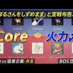 """【荒野行動】""""Core"""" vs 猛者チーム""""火力〆""""(芝刈り機〆夢幻)"""