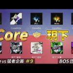 【荒野行動】Core vs 玥下(芝刈り機〆夢幻)