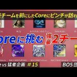 【荒野行動】Core vs 強豪2チーム Coreにピンチが…!? 〜Core vs 猛者企画#15〜(芝刈り機〆夢幻)