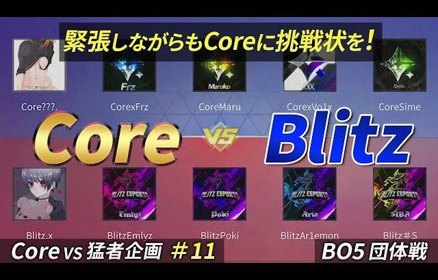 【荒野行動】Core vs Blitz 〜Core vs 猛者企画#11〜(芝刈り機〆夢幻)