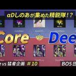 【荒野行動】Core vs Deer 〜Core vs 猛者企画#10〜(芝刈り機〆夢幻)