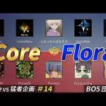 【荒野行動】Core vs Flora 〜Core vs 猛者企画#14〜(芝刈り機〆夢幻)