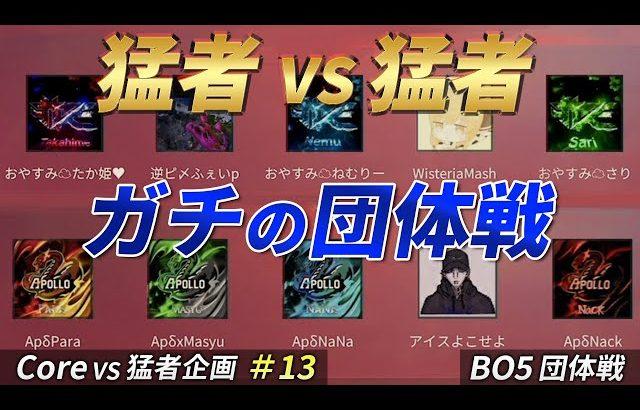 【荒野行動】Core 猛者vs猛者!団体戦 〜Core vs 猛者企画#13〜(芝刈り機〆夢幻)