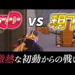 【荒野行動】αD vs 玥下!激熱な初動からの戦い!(芝刈り機〆夢幻)