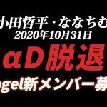 【荒野行動】αDから小田哲平とななちむが脱退。αDVogelのメンバーを新たに募集します。(ふぇいたん)