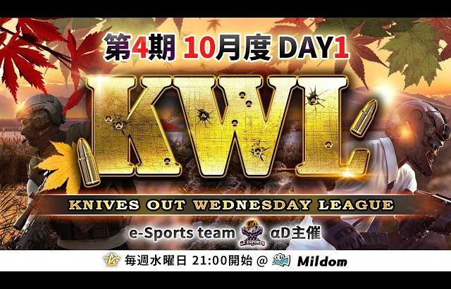 【荒野行動】KWL 本戦 10月度 DAY1 開幕(超無課金/αD代表)