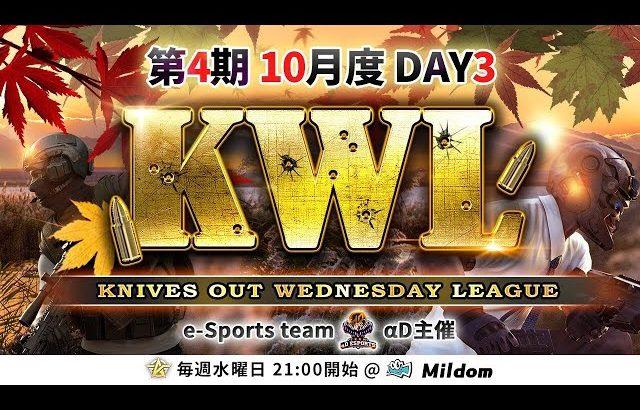 【荒野行動】KWL 本戦 10月度 DAY3 開幕(超無課金/αD代表)