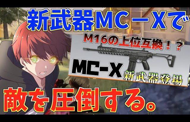 【荒野行動】M16の完全上位互換登場!?新武器MCーXで敵を圧倒して1位取ってきたwww(Maro)