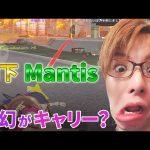 【荒野行動】玥下&Mantisを夢幻がゲリラでガチキャリー…?(芝刈り機〆夢幻)