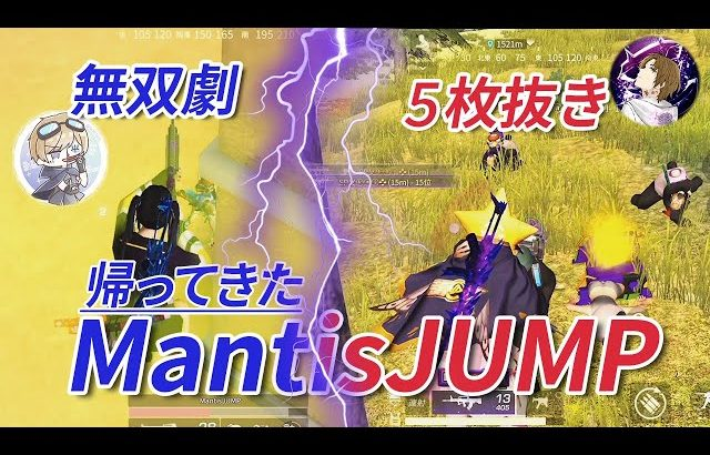 【荒野行動】帰ってきたMantisJUMP(芝刈り機〆夢幻)