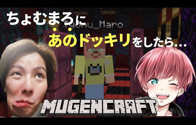 【Minecraft】ちょむまろにドッキリしかけたらぶっ飛びすぎたww(芝刈り機〆夢幻)