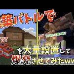 【マイクラ】建築バトルで夢幻さんがガチ建設した家をTNTで荒らしたら激怒されたwww【サプライズ】(Maro)