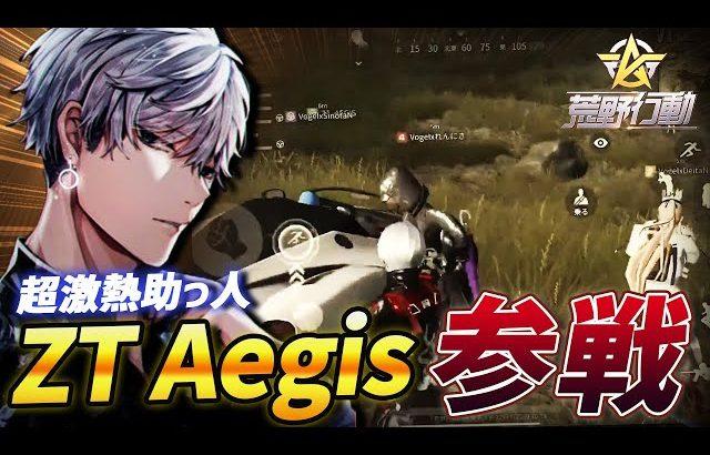 【荒野行動】歴戦の猛者ZT_Aegis参戦!!元ZT3人衆が揃ったチームが激熱すぎたwww(ふぇいたん)