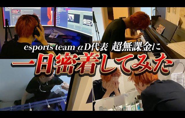 【実録】esports team αD代表 超無課金の1日に密着した結果….(超無課金/αD代表)