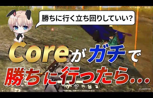【荒野行動】最強team Coreがガチで勝ちに行ったら。。。(芝刈り機〆夢幻)