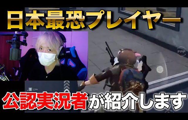 【荒野行動】公認実況者が日本最恐プレイヤーを紹介します【顔出し】(金花【きんばな】)