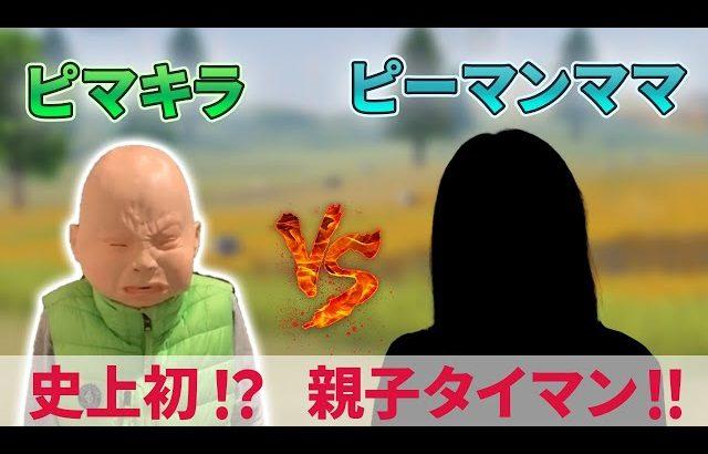 【荒野行動】ピーマン嫌い vs ピーマンママ(芝刈り機〆夢幻)
