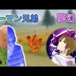 【荒野行動】ピーマン兄弟 vs 夢幻(芝刈り機〆夢幻)