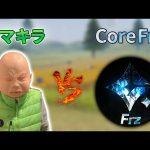 【荒野行動】ピーマン嫌い vs CoreFrz(芝刈り機〆夢幻)