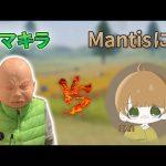 【荒野行動】ピーマン嫌い vs Mantisにの(芝刈り機〆夢幻)