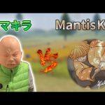 【荒野行動】ピーマン嫌い vs Mantis Kun(芝刈り機〆夢幻)