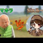 【荒野行動】ピーマン嫌い vs Sixあーる(芝刈り機〆夢幻)