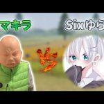 【荒野行動】ピーマン嫌い vs Sixゆらる(芝刈り機〆夢幻)