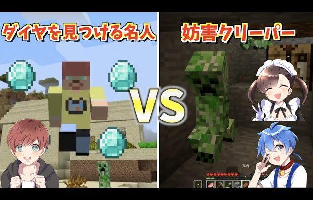 【神回】ダイヤをみつける名人vsモブに変身したハンターで勝負したら奇跡が起きたwww【マイクラ】(Maro)